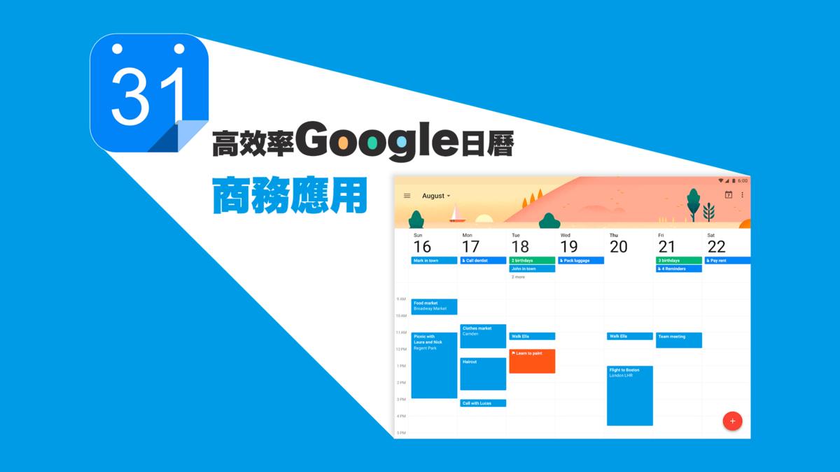 高效率Google日曆行動商務應用