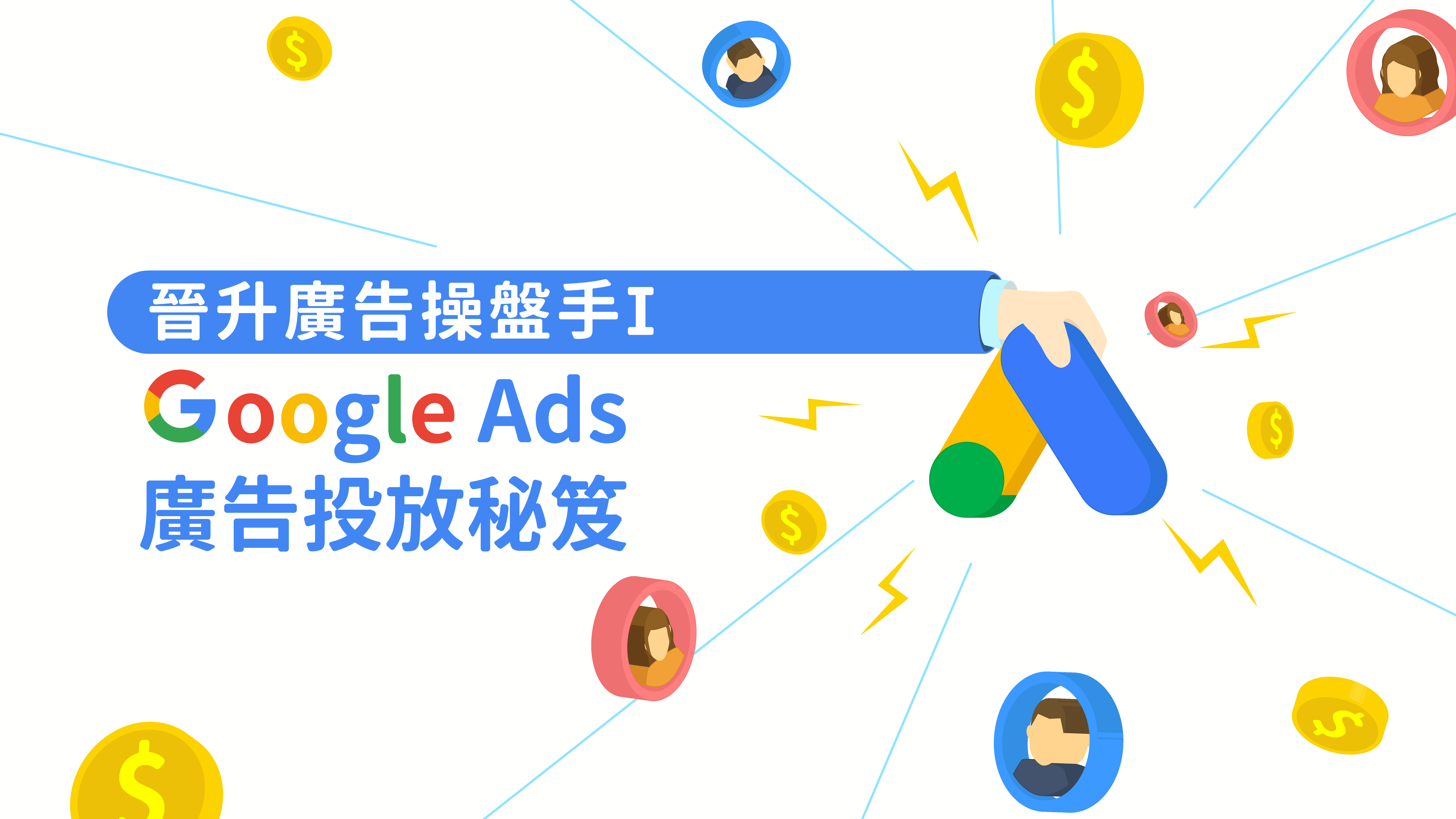 【晉升廣告操盤手I】Google Ads廣告投放秘笈