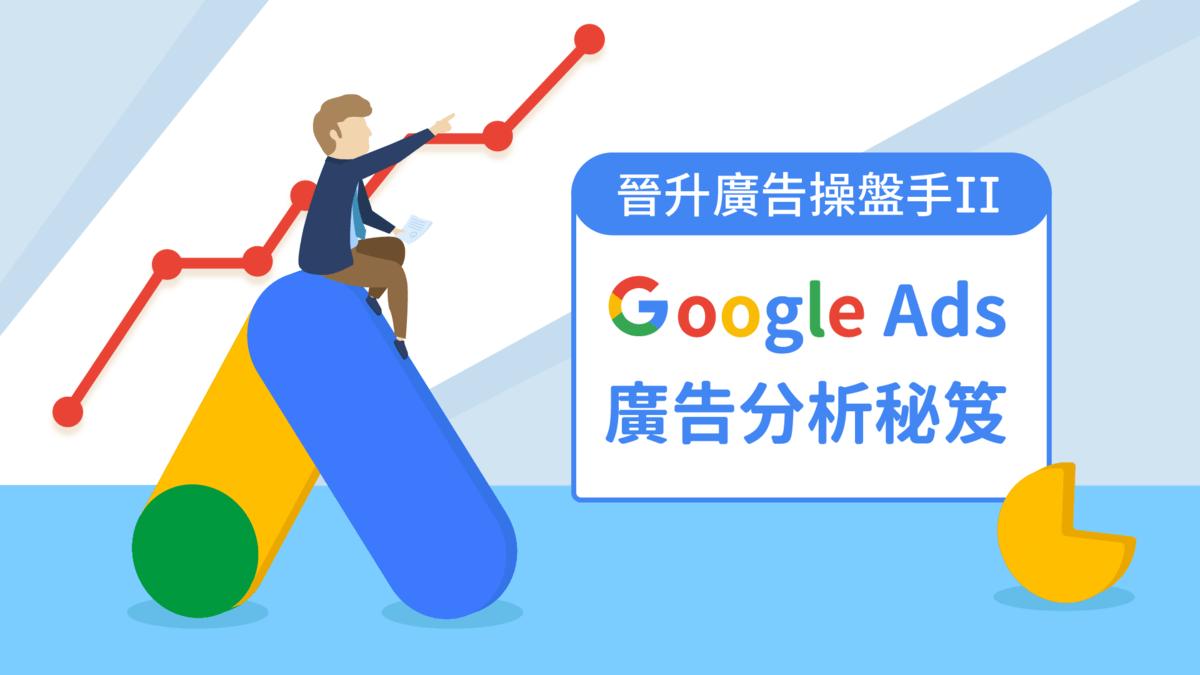 【晉升廣告操盤手II】Google Ads廣告分析秘笈