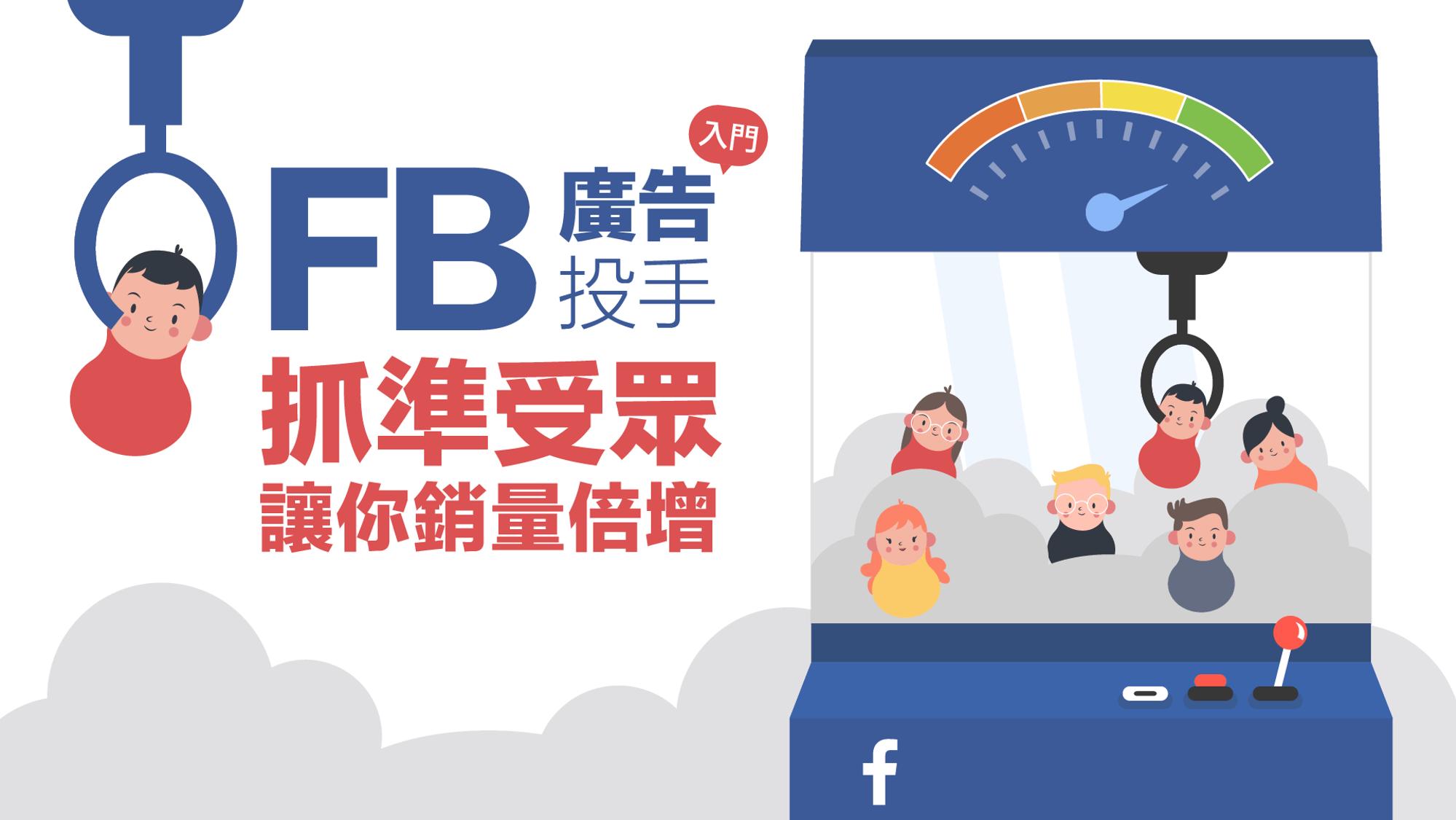 FB廣告投手入門,抓準受眾讓你銷量倍增