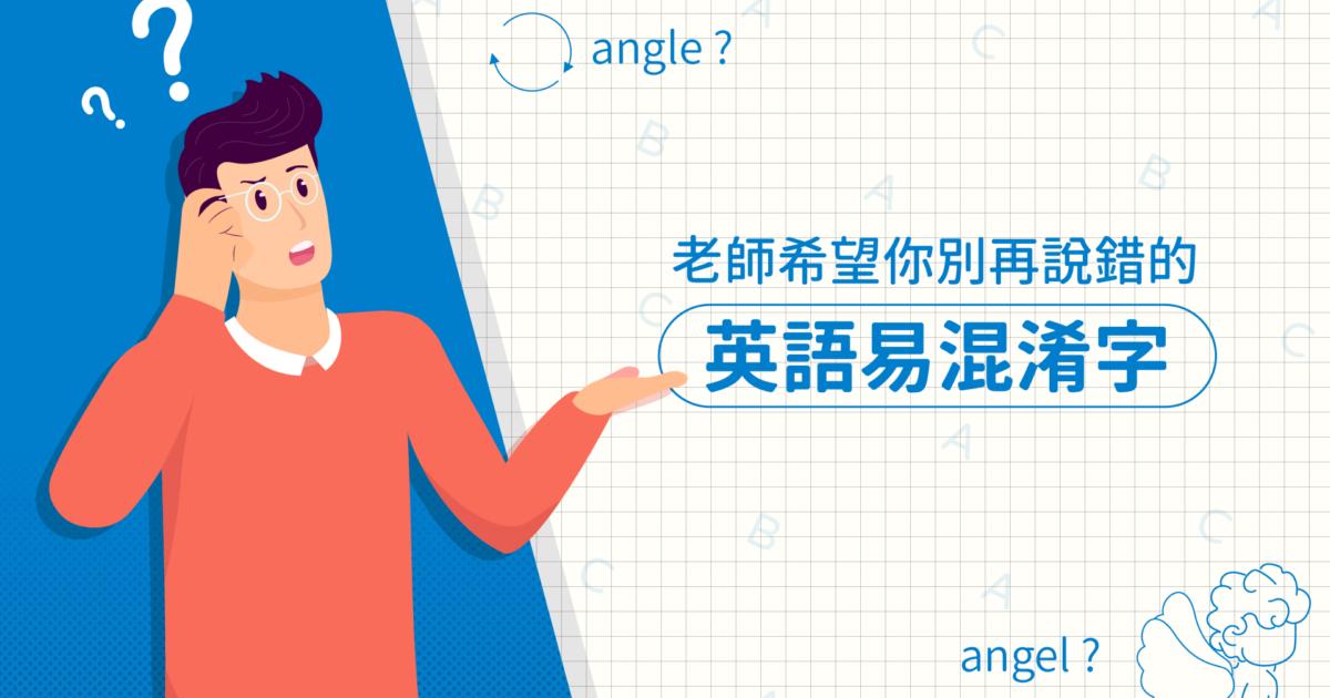 老師希望你別再說錯的英語易混淆字!