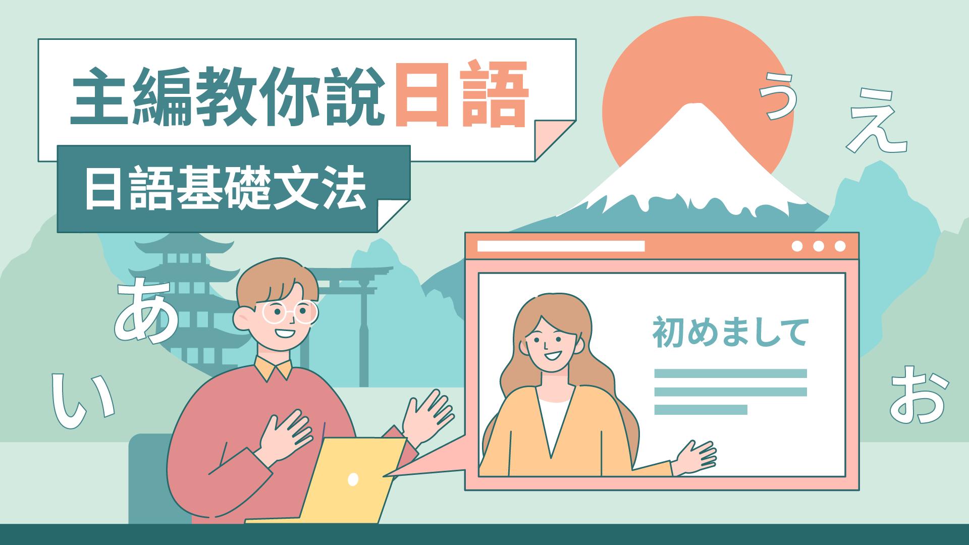 主編教你說日語 日語基礎文法