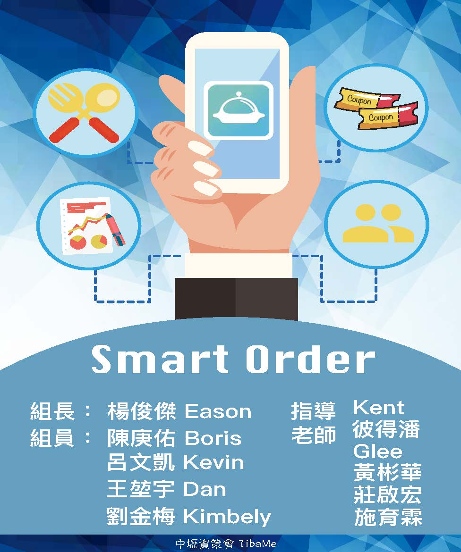 TibaMe_App班_第一組_SmartOrder