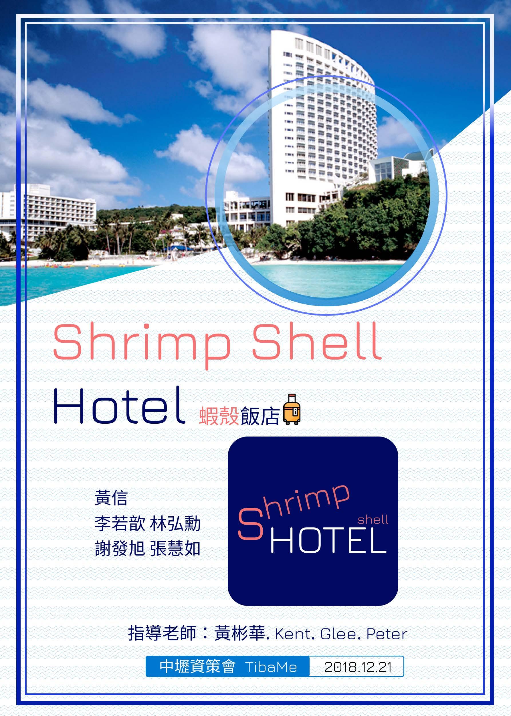 TibaMe_App班_第二組_ShrimpShellHotel(蝦殼飯店)