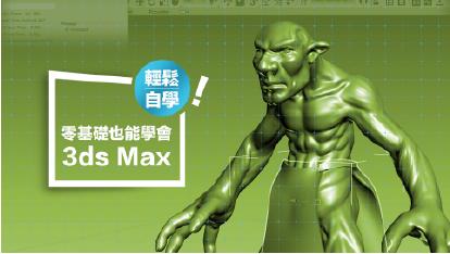 輕鬆自學!零基礎也能學會3Ds Max