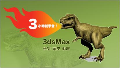 三小時學會!3dsMax骨架、蒙皮與動畫