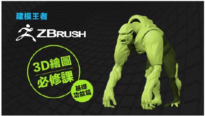 建模王者Zbrush–3D繪圖必修課【基礎功能篇】