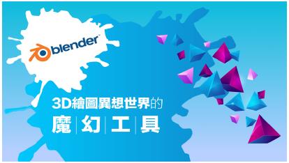 3D原創設計力:異想世界的魔幻工具Blender