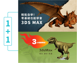 自學3DsMax 1+1課程